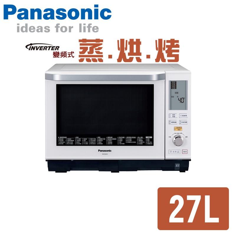 Panasonic國際牌 27公升 蒸氣烘燒烤微波爐 NN-BS603