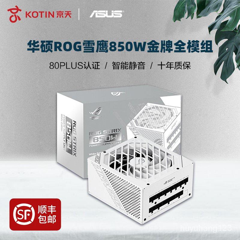 現貨 華碩ROG雷鷹850W金牌電源1000W全模組台式機電腦主機ATX靜音寬幅額定550W/650W/750W