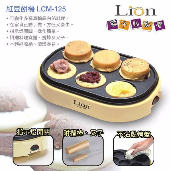 獅子心紅豆餅機(LCM-125)點心美食機車輪餅機
