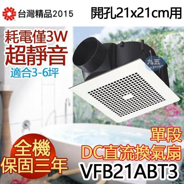 台達電子DC直流節能換氣扇VFB21ABT3 通風扇.抽風機.排風扇 超靜音全機三年保固『九五居家』