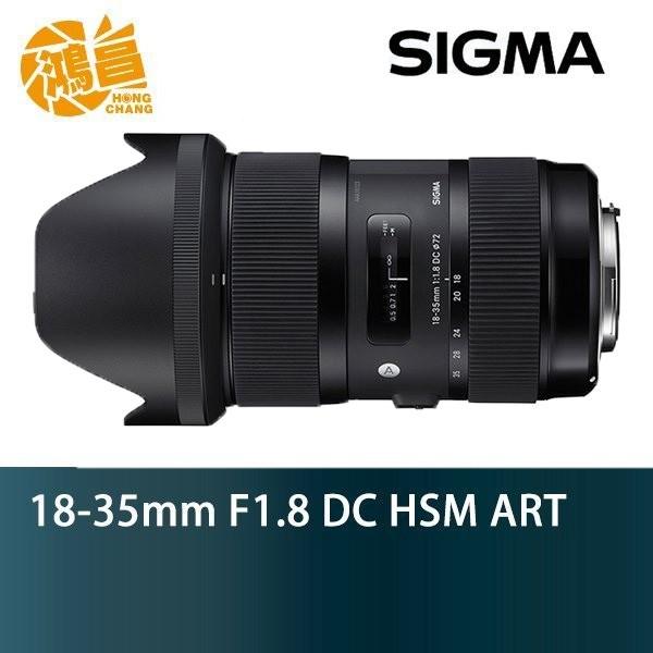 SIGMA 18-35mm F1.8 DC HSM ART for Canon/Nikon 恆伸公司貨【鴻昌】