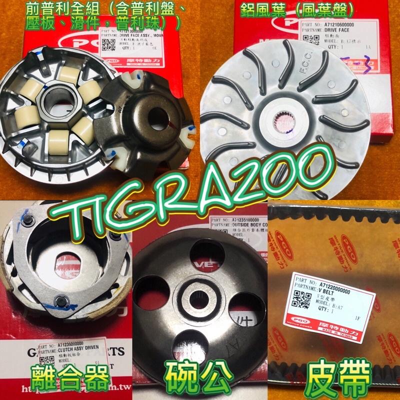 PGO 彪虎200 TIGRA200 前普利 碗公 離合器 皮帶 風葉盤 鋁風葉 普利珠 壓版 滑件 離合器 傳動 普利