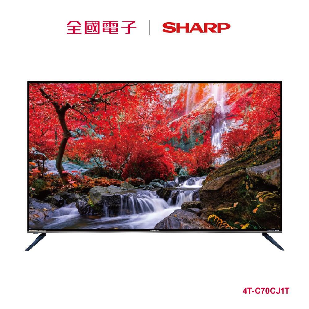 SHARP 70型4K聯網LED顯示器  4T-C70CJ1T 【全國電子】