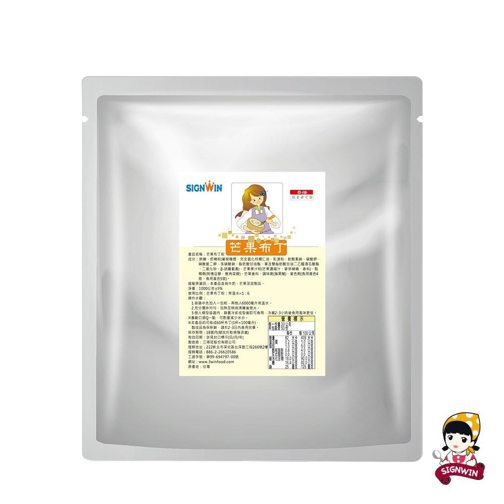 SIGNWIN三得冠 芒果布丁粉 1000g/包 營業用大包裝 6倍 奶素