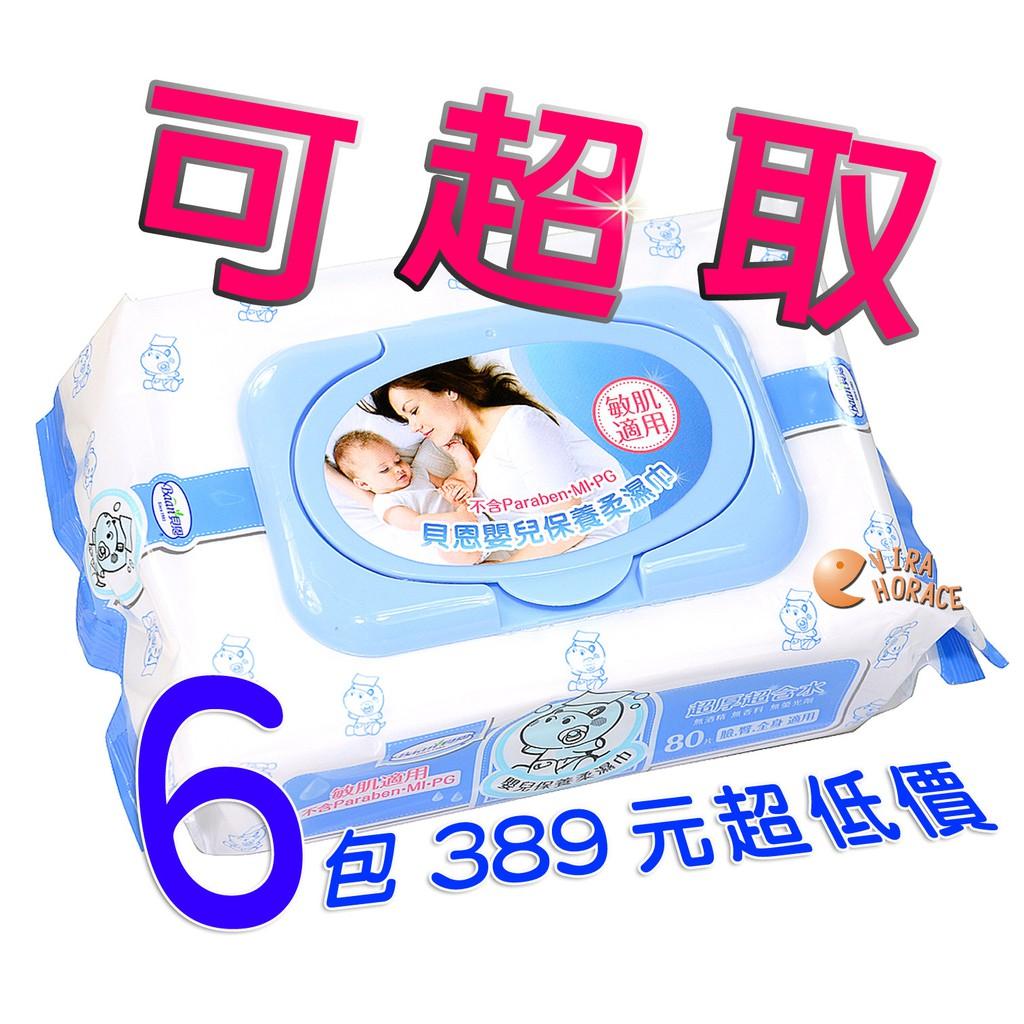 貝恩嬰兒保養柔濕巾80抽x6包優惠價389元「貝恩濕紙巾80抽超厚型全新升級」不含Paraben . MI.HORACE