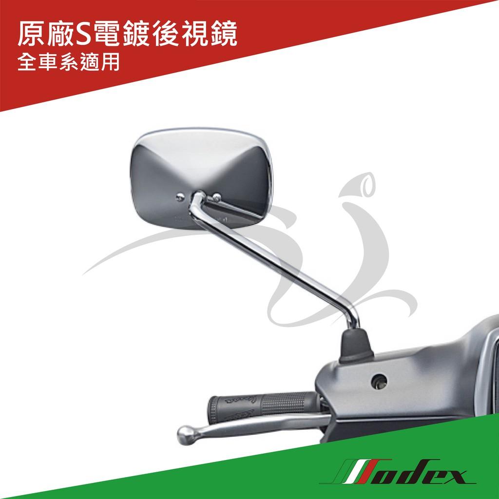 【MODEX】VESPA 偉士牌 原廠S 電鍍 後視鏡 後照鏡 LX/S/SPR/PMV/GTS 皆適用