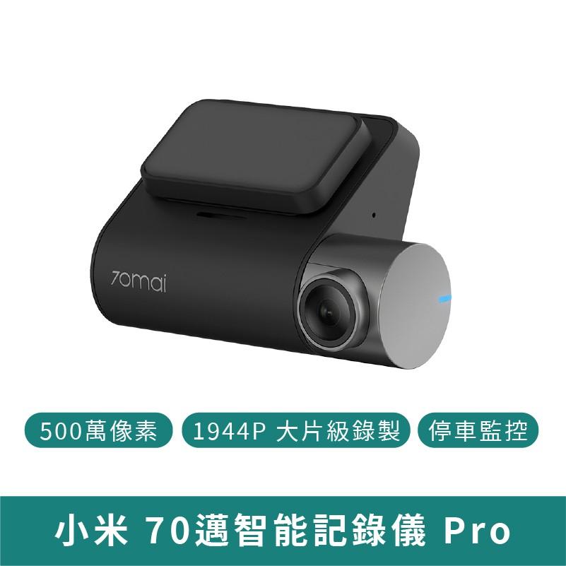 小米 70邁智能記錄儀 Pro 【台灣現貨】 小米行車紀錄器 70mai Pro 高清夜視 車用〈小米有品 官方正貨〉