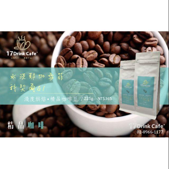 17Drink水洗耶加雪菲-科契爾G1/淺焙