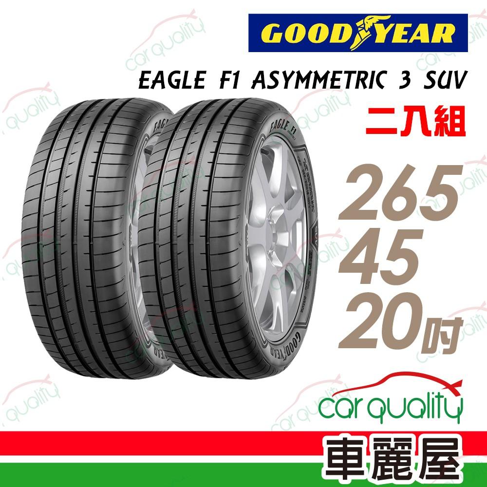 【固特異】EAGLE F1 ASYMMETRIC 3 SUV F1A3S 高性能輪胎_二入組_265/45/20