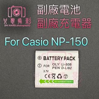 {只想攝影} Casio np-150 副廠電池 副場充電器 cnp150 np150鋰電池 壁插式座充 全解碼 高雄市
