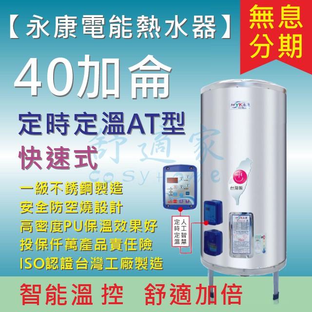 【舒適家 永康日立電】40加侖 快速式 定時定溫型】儲熱+即熱】不鏽鋼 電爐 電熱水器】FS-40AT