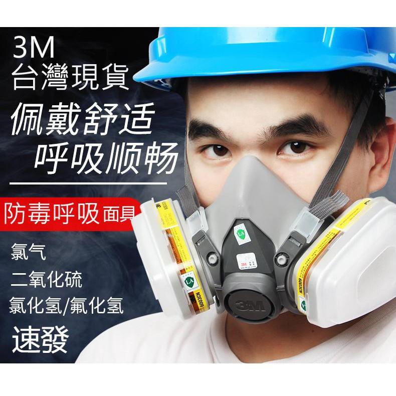 特價 3m防毒面具七件套3M面具7502防毒面具6200防塵口罩