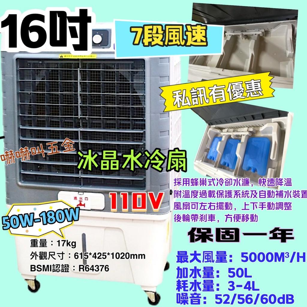 現貨 變頻 16吋 水冷扇 大水箱50L 工業冷風機 商用製冷機 7段風速 高效降溫 省電 移動冷氣 鐵皮屋 工廠 保固