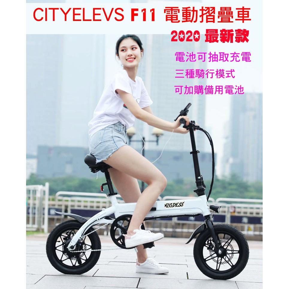 ☆單車倉庫☆ F11 電動摺疊車《電池可抽取充電最新款》全台首發,三段模式,電動自行車、腳踏車、專業自行車實體店面 台灣