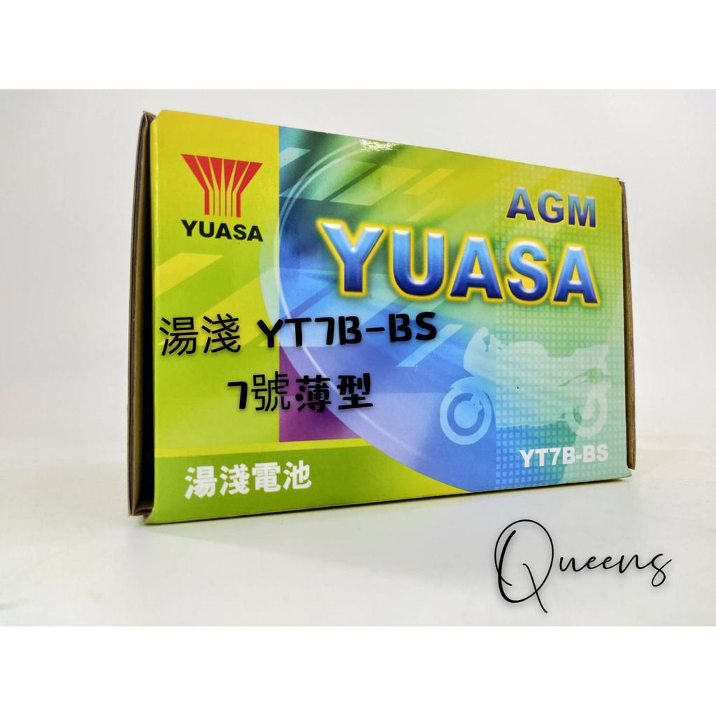 §QUEEN§ 湯淺 YT7B-BS 7號薄型 機車電瓶 電池 全新 未加水 湯淺7B 電瓶SMAX 新勁戰 GTR薄7