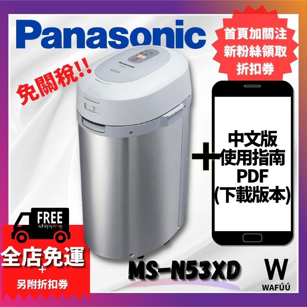 有貨!Panasonic 最新款panasonic ms-n53xd 溫風式廚餘處理機 廚餘機除臭 日本 熱風乾燥除菌