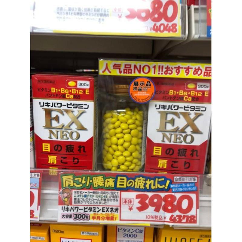現貨~  EX NEO  日本  米田 合利他命 300錠 保証正貨