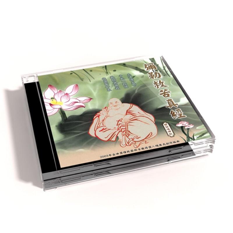 【新韻傳音】彌勒救苦真經 CD MSPCD-1043