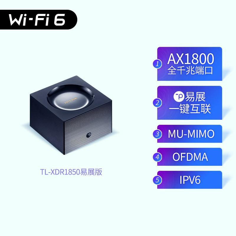 免運TP-LINK雙頻千兆無線路由器千兆端口家用tplink穿牆tp高速wifi 5G穿牆王XDR1850