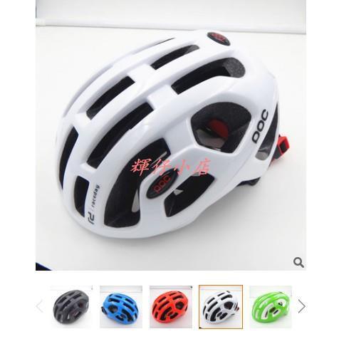 新店大促 POC同款安全帽 自行車頭盔一體成型騎行頭盔騎行裝備 運動用品