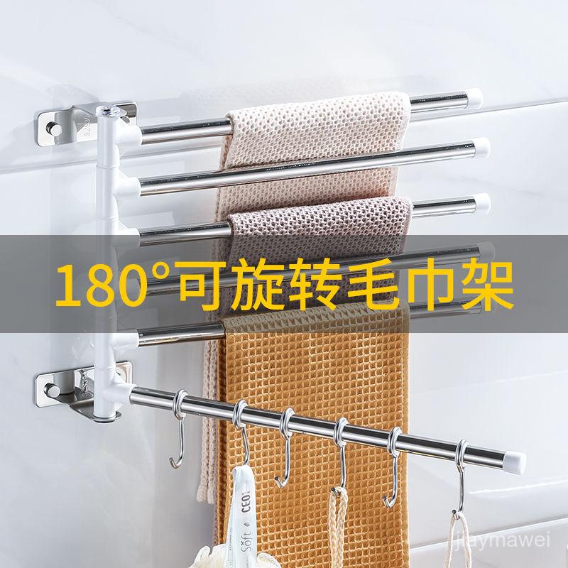 免打孔304不銹鋼毛巾桿可旋轉多桿衛生間衛浴毛巾架廚衛雙置物架