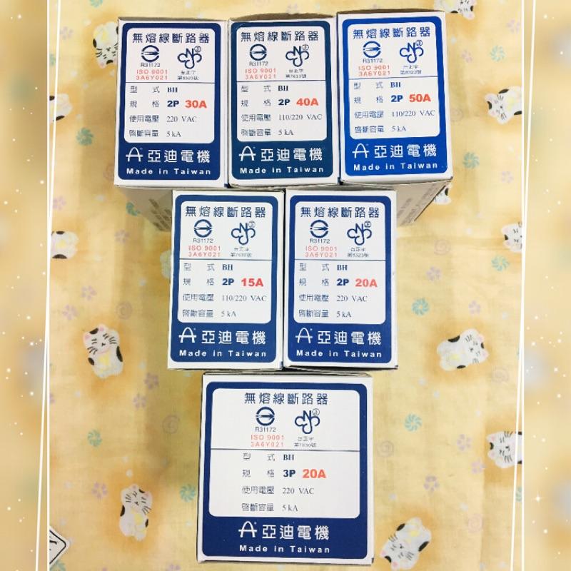 亞迪電機 無熔絲開關 無熔線斷路器 1P 2P 3P 15A 20A 30A 40A 50A 台灣製造