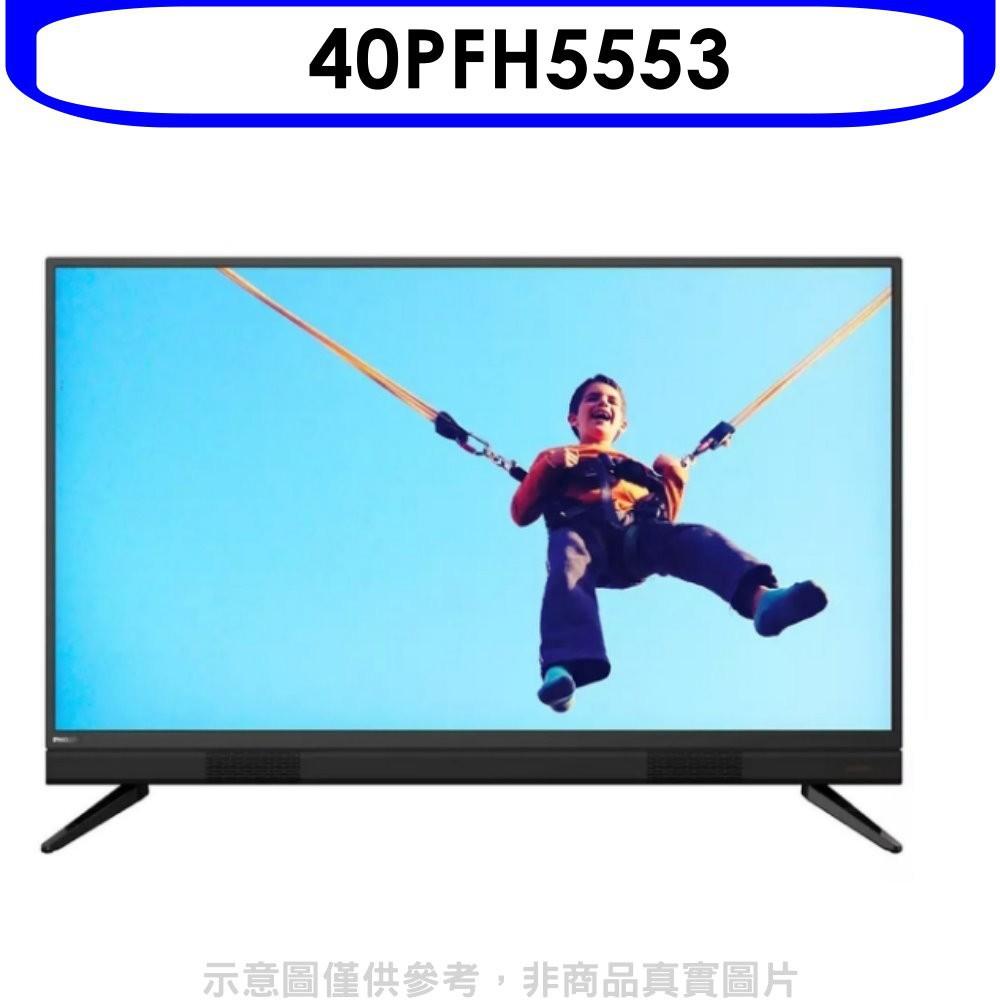飛利浦【40PFH5553】40吋FHD電視 分12期0利率《可議價》