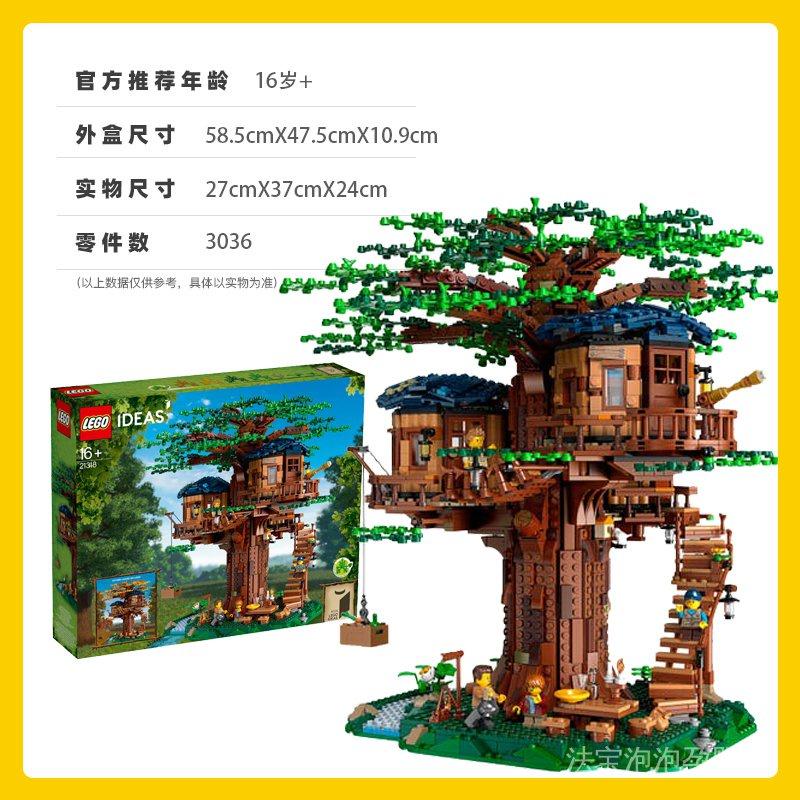 樹屋玩男女創意色彩LEGO積木【系列樂高IDEAS玩具出】21318拼裝場景孩小屋森林 BWQx
