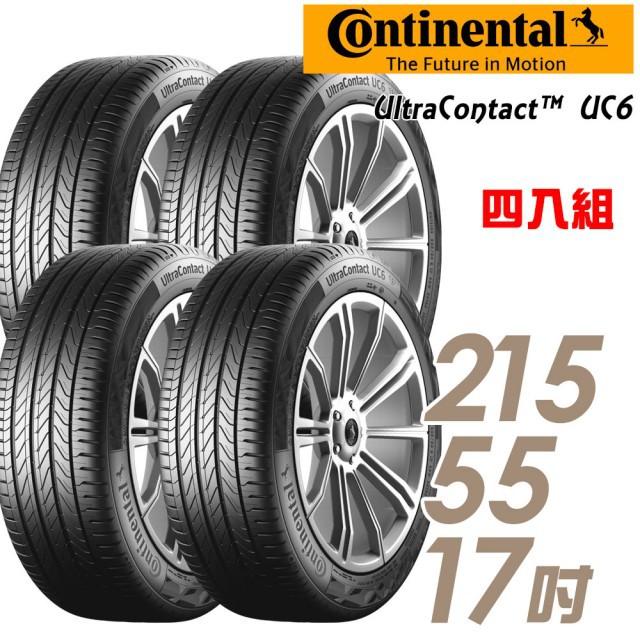 【Continental 馬牌】UltraContact UC6 舒適操控輪胎_四入組_215/55/17(車麗屋)