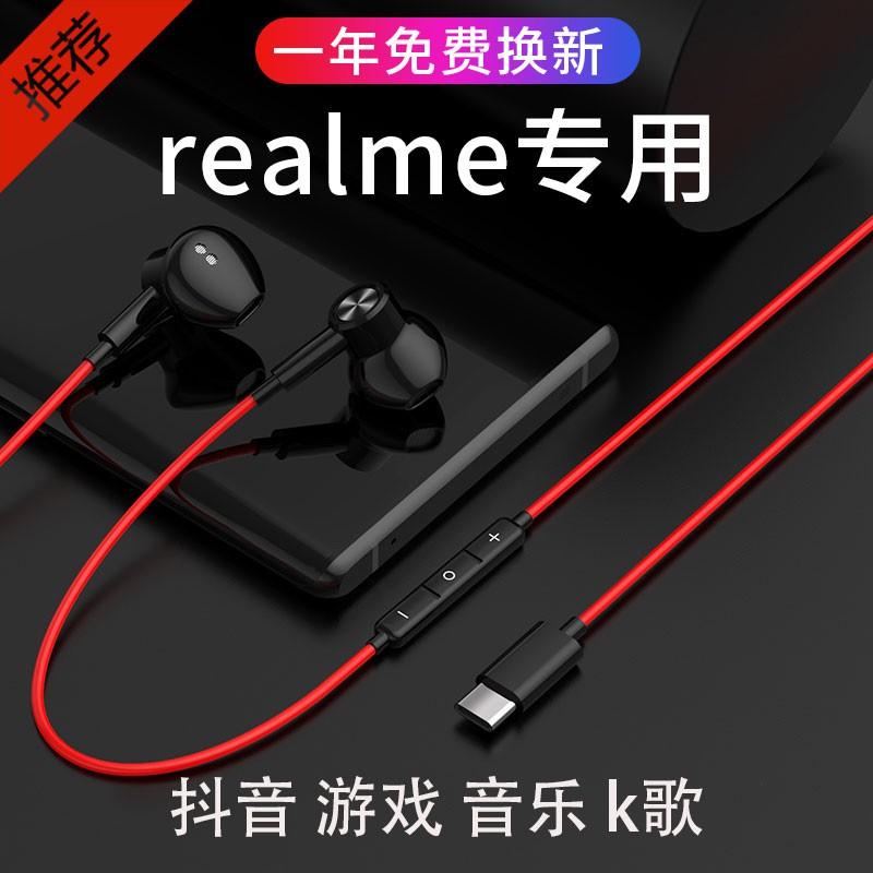 新款上新✆✙適用于realme有線x50pro手機耳機pro真我x50玩家版10x qrealme青春版6 5g x3