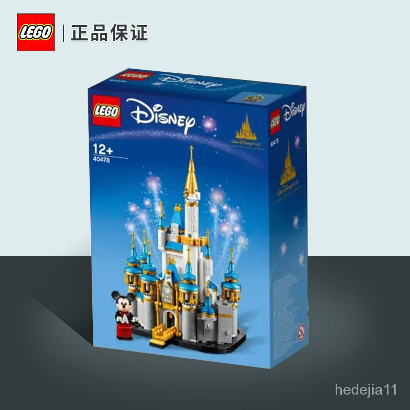 【全場免運 立減200】【正品保證】LEGO/樂高積木40478迷你迪士尼城堡男女益智拼搭玩具【10月15日發完】 i0