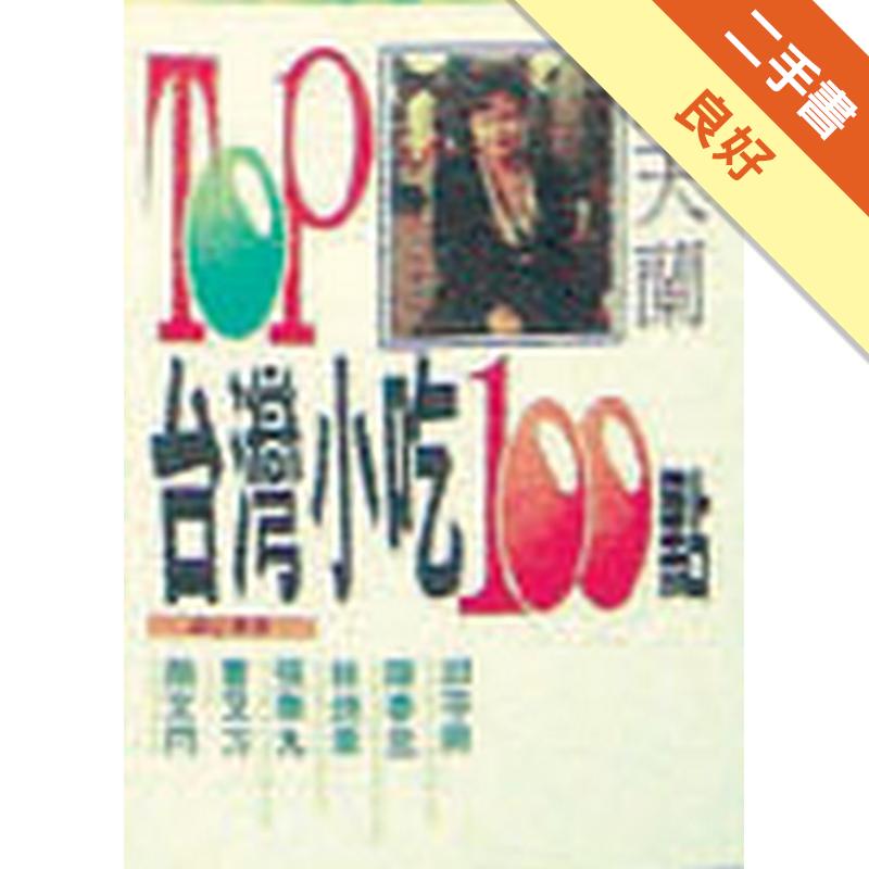 TOP台灣小吃100點[二手書_良好]5361