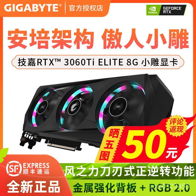 【現貨速發】技嘉 RTX3060/RTX3060TI GAMING OC 獵鷹/魔鷹/雪鷹/小鵰遊戲顯卡 4S82