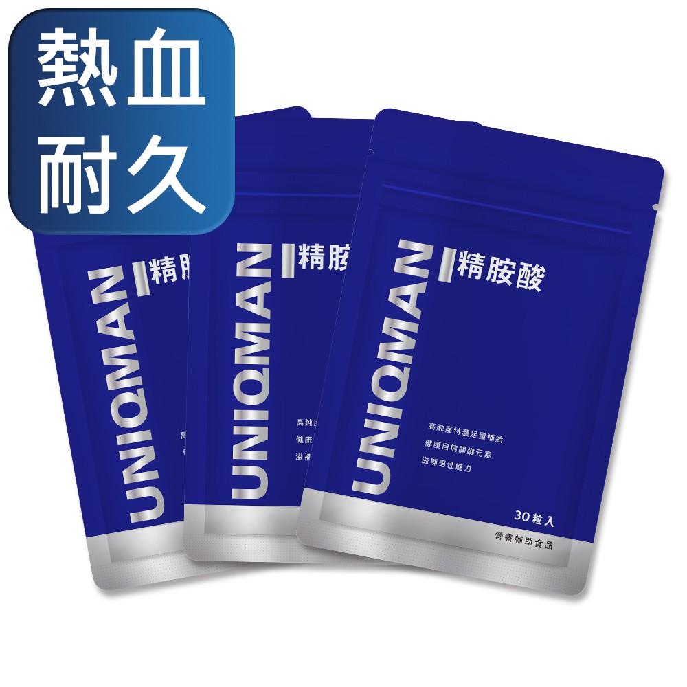 UNIQMAN 精胺酸 素食膠囊 (30粒/袋)3袋組 官方旗艦店