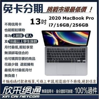 欣采網通【學生分期/ 軍人分期/ 無卡分期/ 免卡分期】2020 MacBook Pro 13吋 i7 16GB/ 256GB 新北市