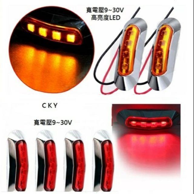"""""""CKY""""高亮LED方向燈 警示燈 小燈 牌照燈 9~30V 重車 拖車 貨車 公車 汽車 堅達 菱利 白色 紅色 黃色"""