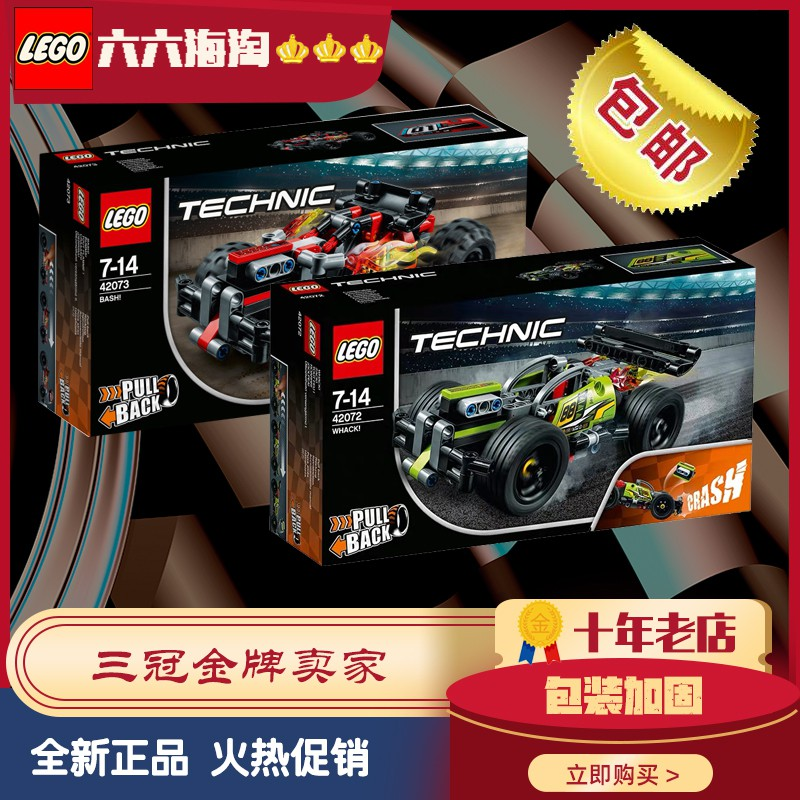 樂高LEGO積木玩具 42072旋風沖擊 42073 42103高速賽車回力機械組