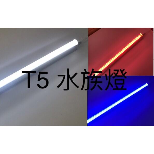 LED水族燈 3尺(90cm) 水草燈 增豔燈 魚缸燈 白光13000K藍光/紅光 /全光譜(太陽光)附串接線