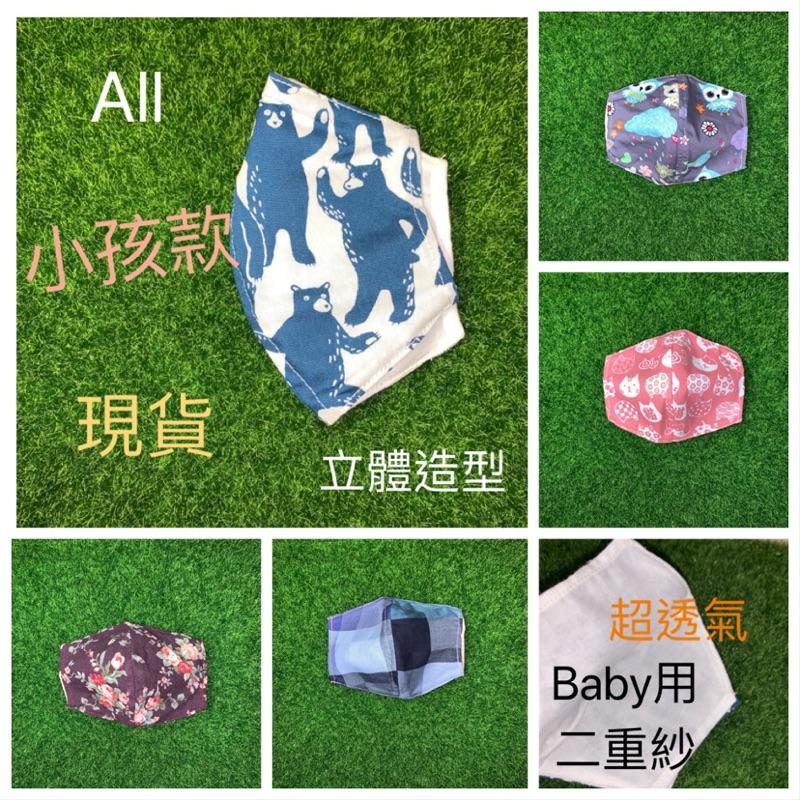 口罩布套 保護套 兒童口罩 口罩套 防塵套 防護口罩 防疫必備 台灣製二重紗 透氣 環保 現貨+預購