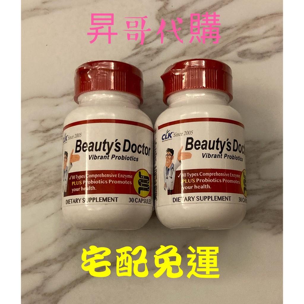 CLK順暢益生菌強效加碼專案  x5瓶 宅配免運 CLK代謝益生菌膠嚢