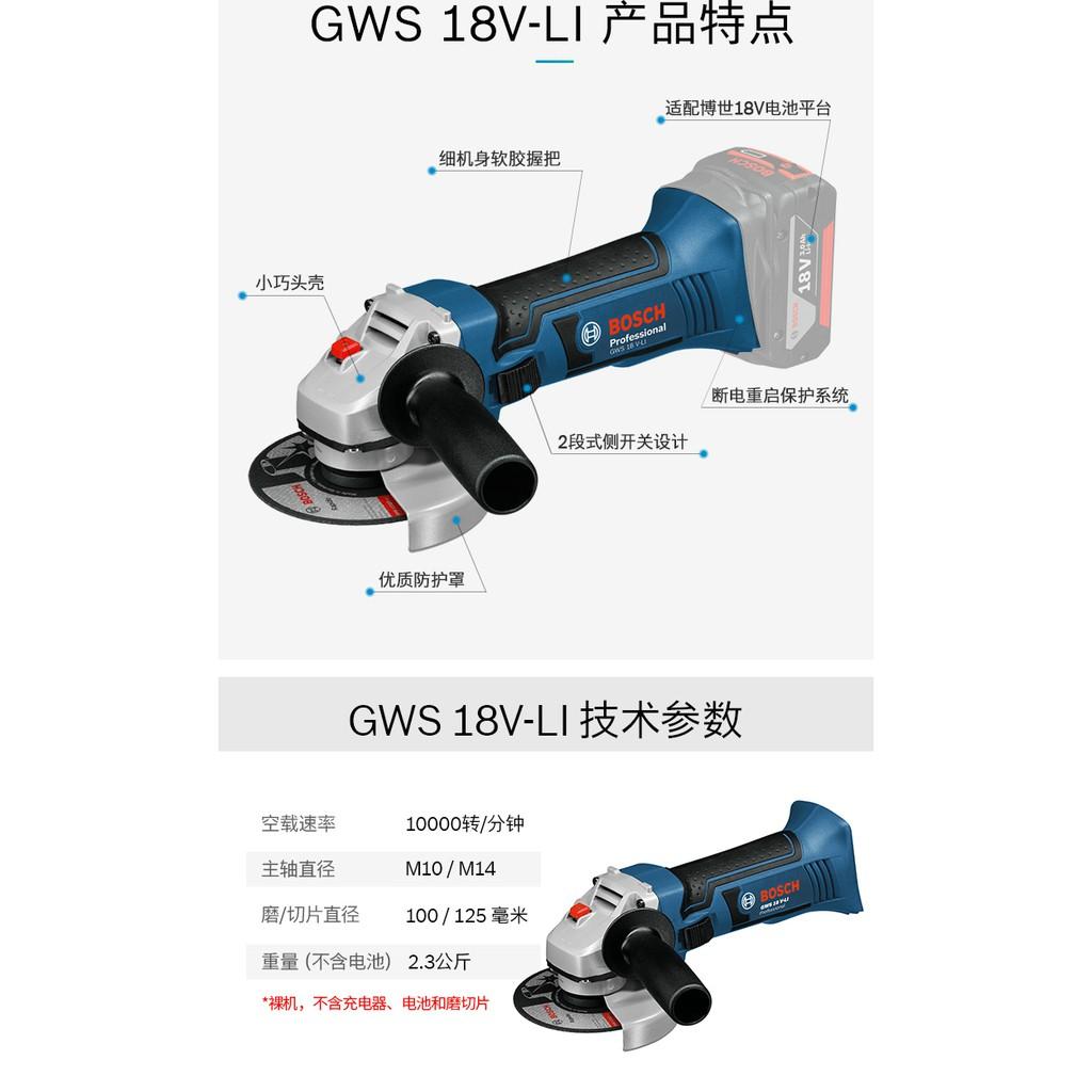 博世BOSCH電動工具GWS18V-Li充電式多功能角磨機100/125mm打磨機拋光機