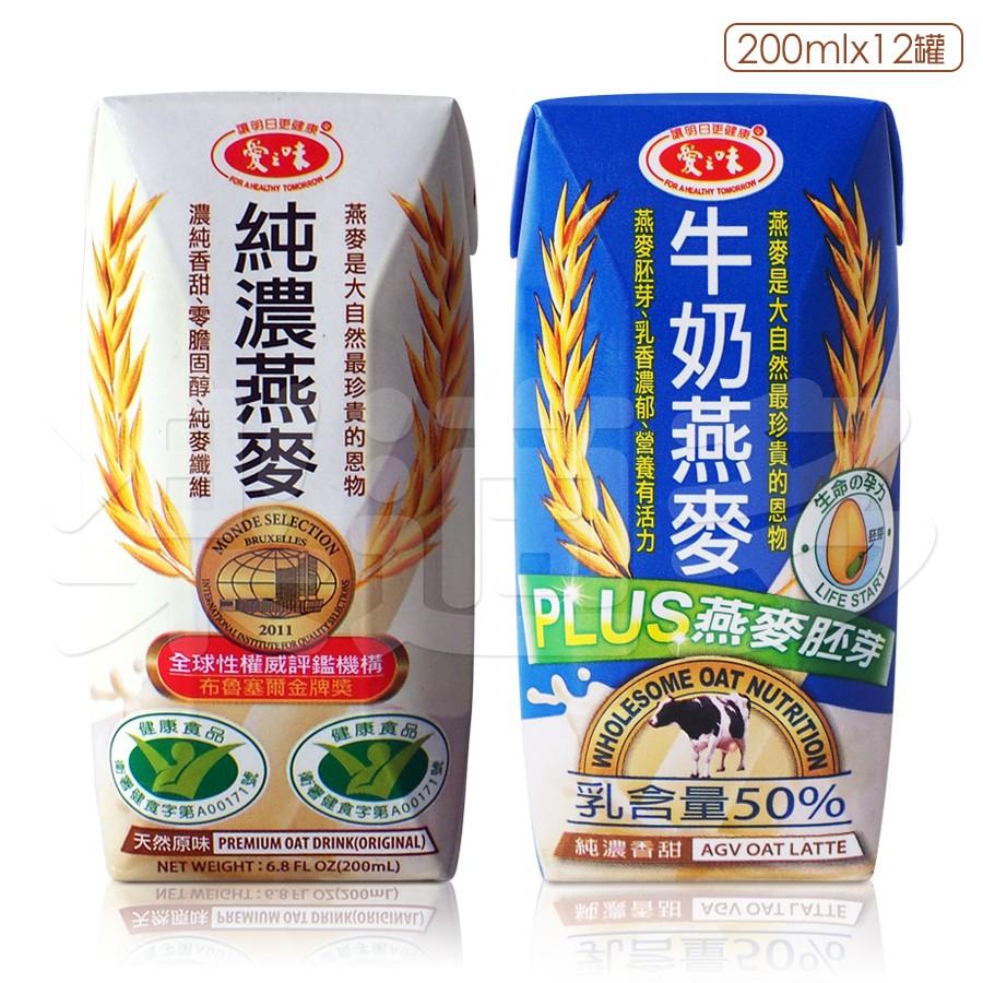 【愛之味】純濃燕麥/牛奶燕麥 200ml/罐(12入/箱) 燕麥奶