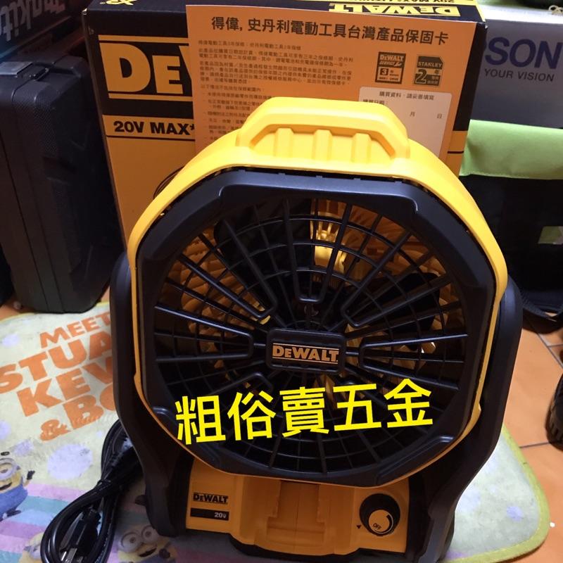全新-美國得偉DCE511N-鋰電電風扇(空機)台灣公司貨