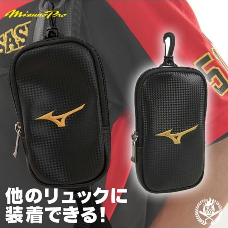 MIZUNO PRO 日本帶回 手機包 美津濃 棒球背包 棒球 壘球 裝備袋 零錢包 零件包 背包 掛袋