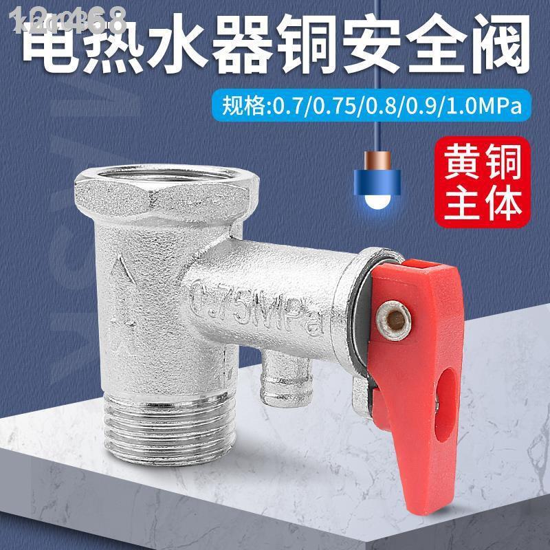 折扣價▽適用海爾美的AO史密斯/電熱水器安全閥止回閥泄壓閥水管道減壓閥795