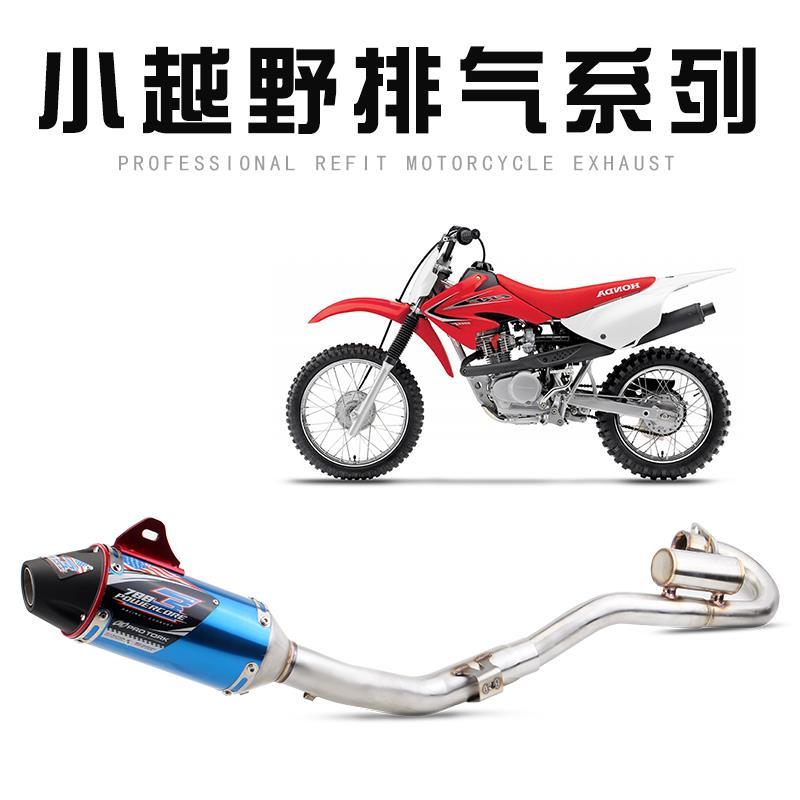 AOS摩托車改裝小越野車CRF150 CRF230 CRF250排氣管套裝