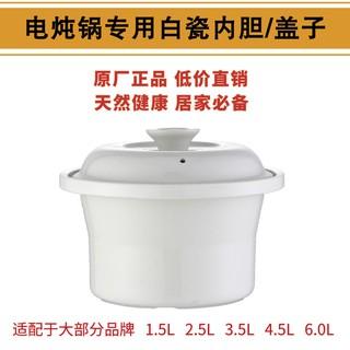 (電壓力鍋內膽)電燉鍋白瓷內膽電砂鍋陶瓷內膽蓋子配件1.5L 2.5L 3.5L 4.5L 6.0L