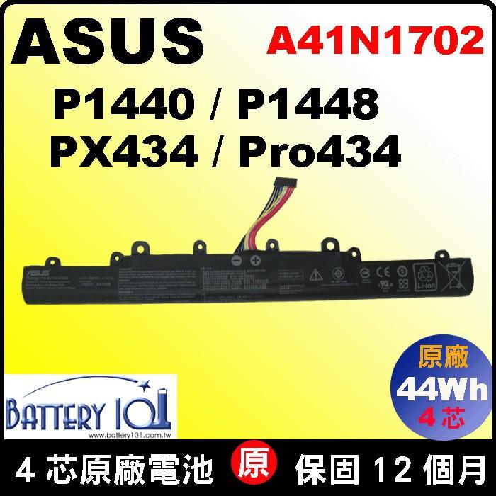 Asus A41N1702 原廠 電池 華碩 P1448 P1448U P1448UF 台北現場拆換 P1440FA