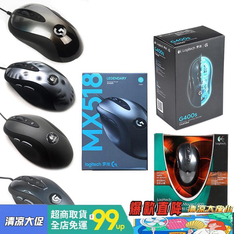 【現貨免運】羅技MX518 G400S G400遊戲滑鼠CF LOL吃雞守望MX518傳奇滑鼠