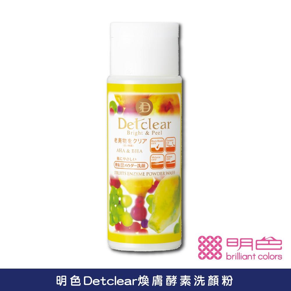 【MEISHOKU明色】Detclear煥膚酵素洗顏粉75g 官方旗艦店
